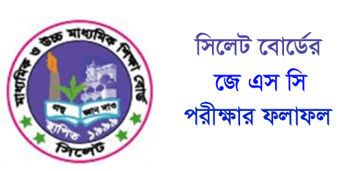 JSC Result 2021 Sylhet Board
