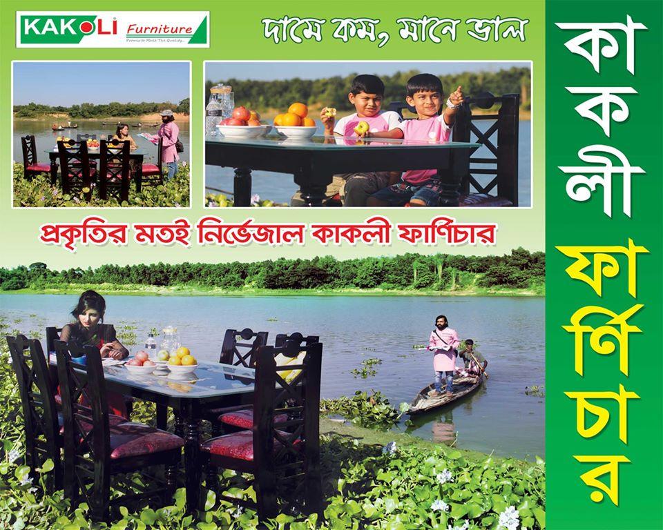 Kakoli Furniture Meme in Bangla