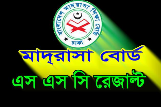 SSC Dakhil Result 2021