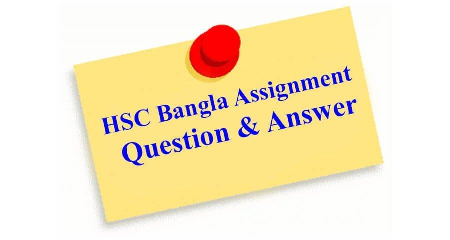HSC Bangla Assignment Answer 2022