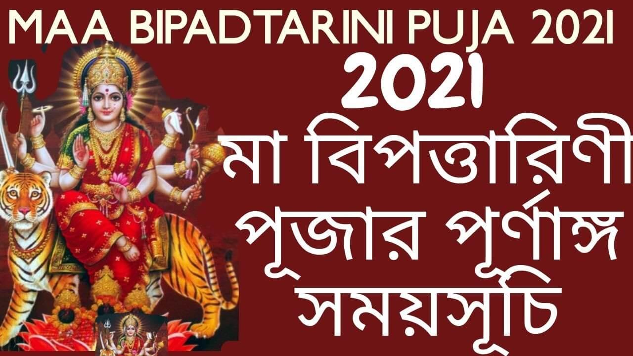 Bipodtarini Puja 2021