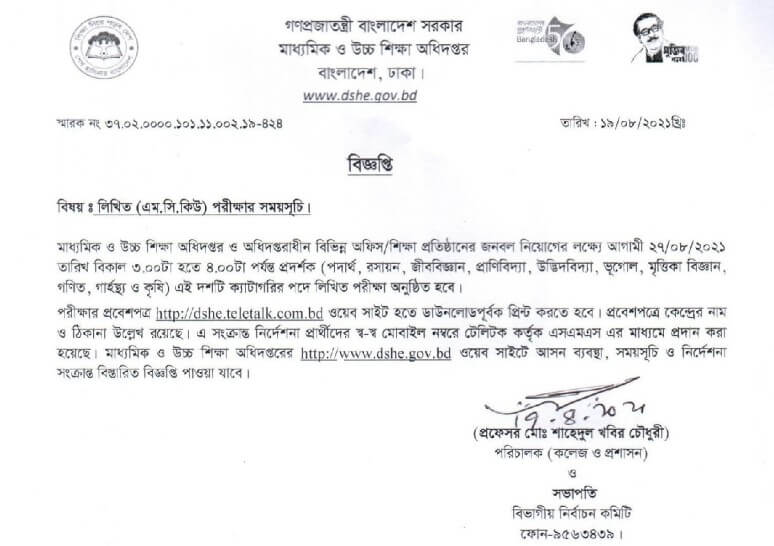 DHSE Exam Result 2021