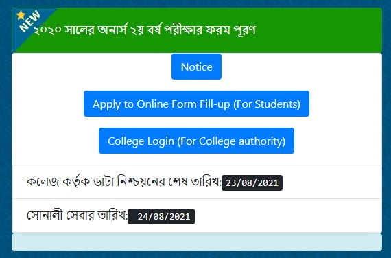 Honours 2nd Year Form Fill Up 2021 Apply Method