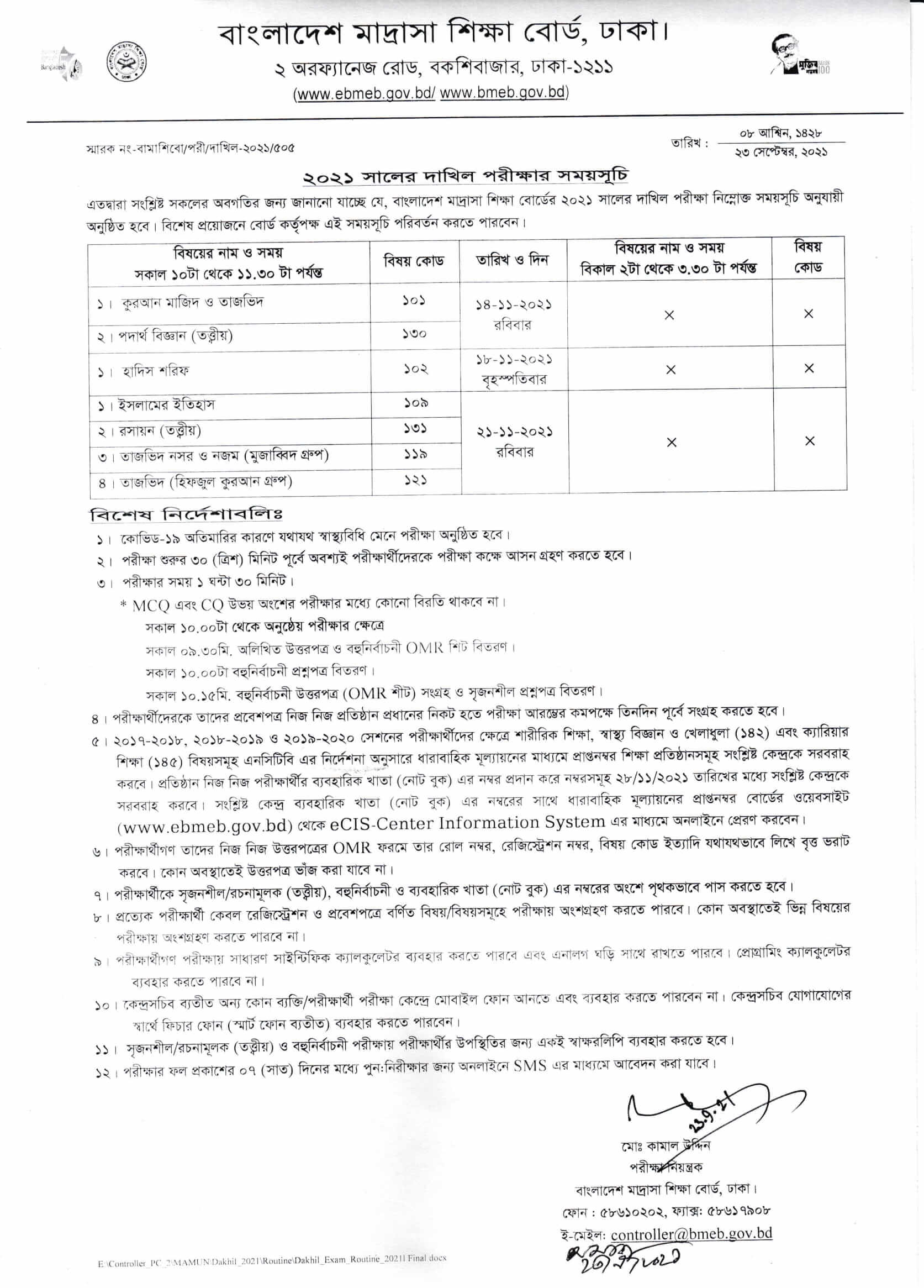 SSC Dakhil Routine 2021