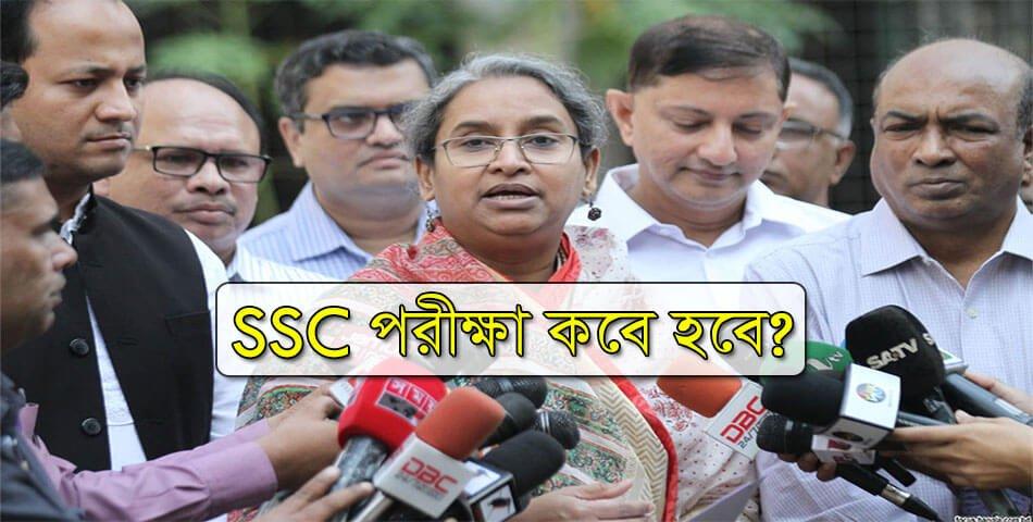 SSC Exam 2021 News Official