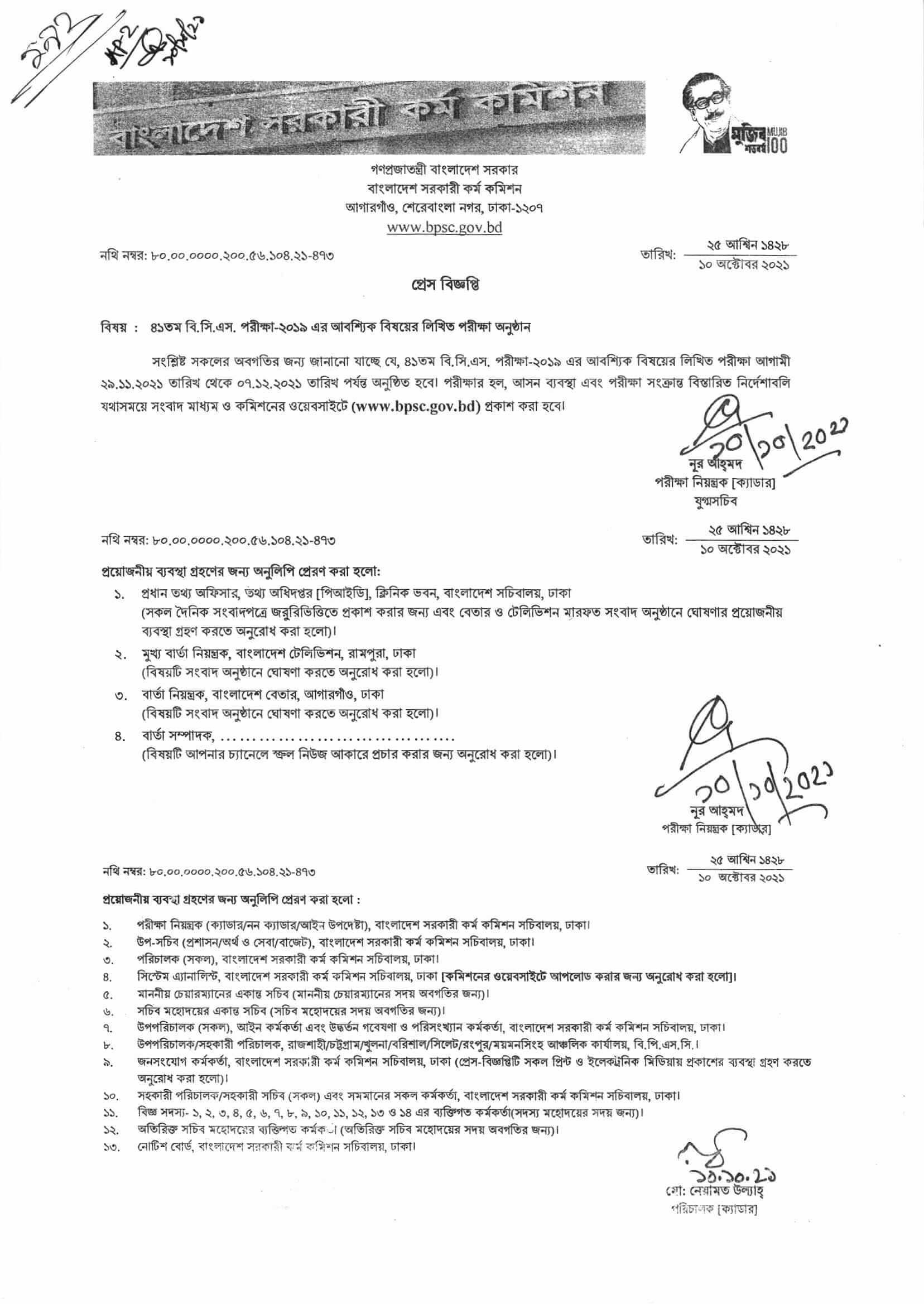 41 BCS Written Exam Date