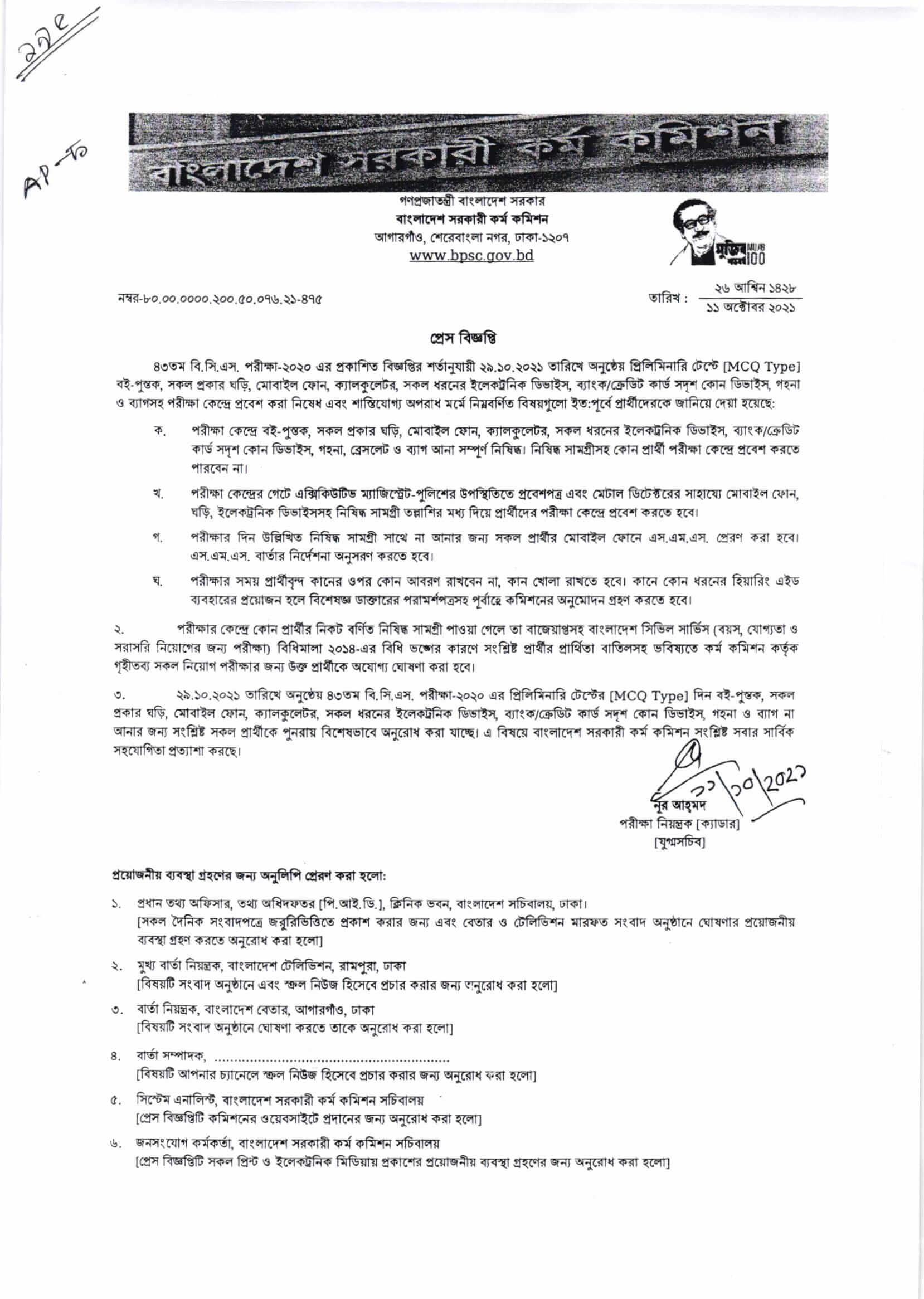 43rd BCS Exam Date 2021