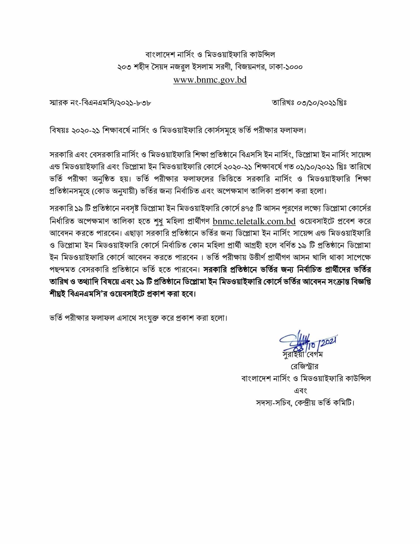 BNMC Result 2021 Published Gov BD