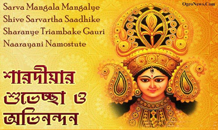 Durga Maa Pic Bangla
