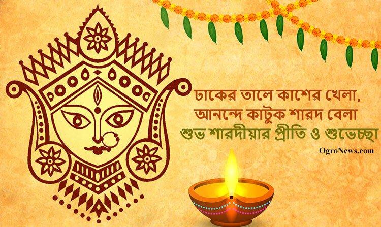 Durga Puja SMS 2021