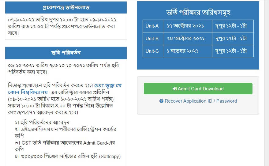 GST Admission Test Date 2021