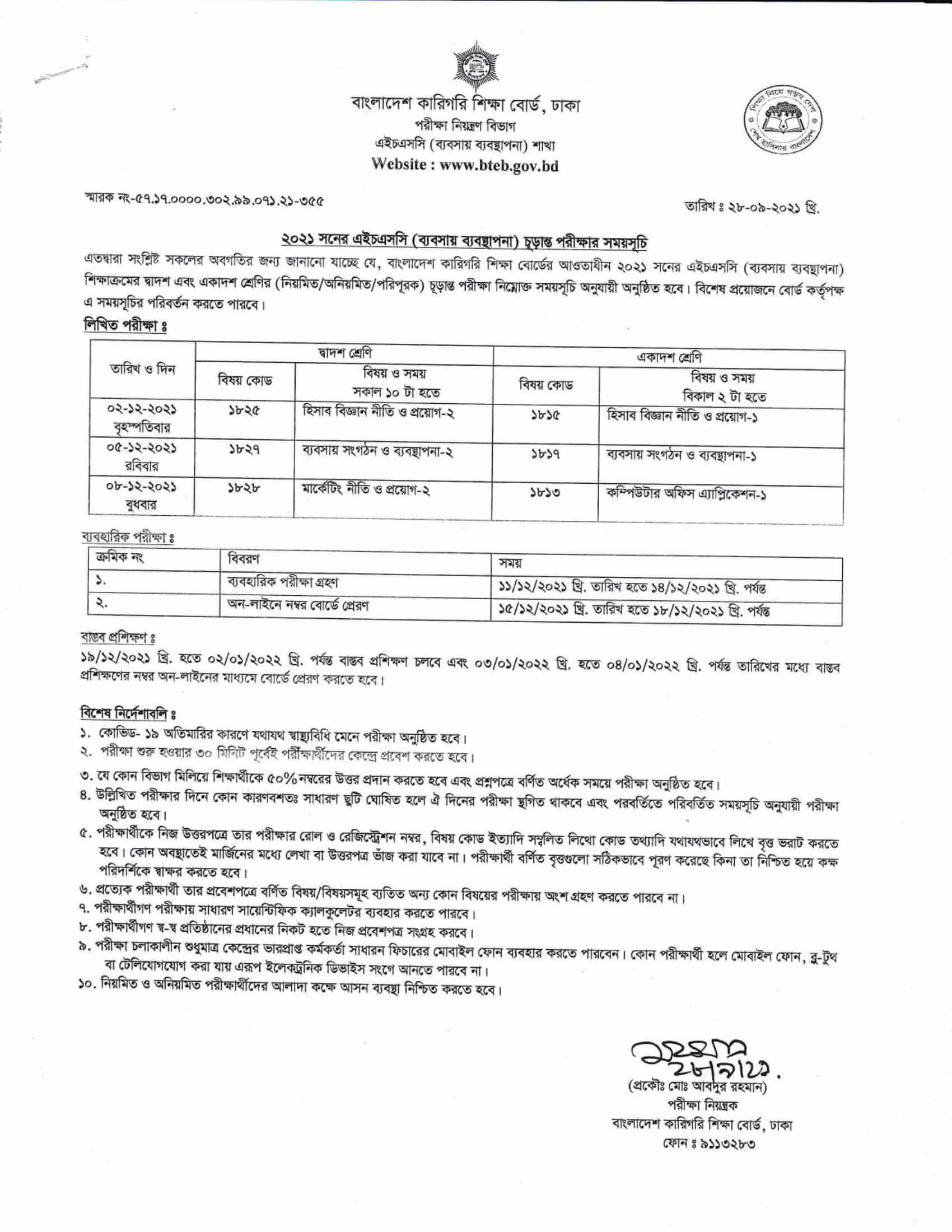 HSC BM Routine 2021 Official