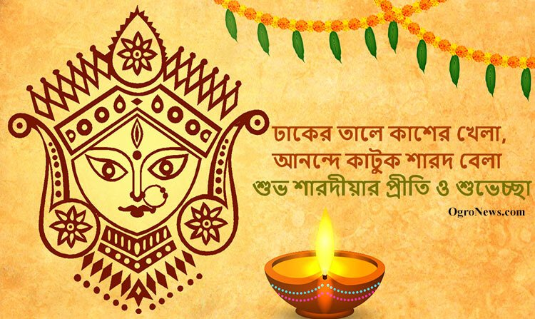 Maa Durga Pic Bangla Wishes