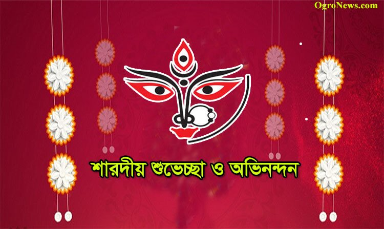 Maa Durga Picture 2021 with Bangla Wishes